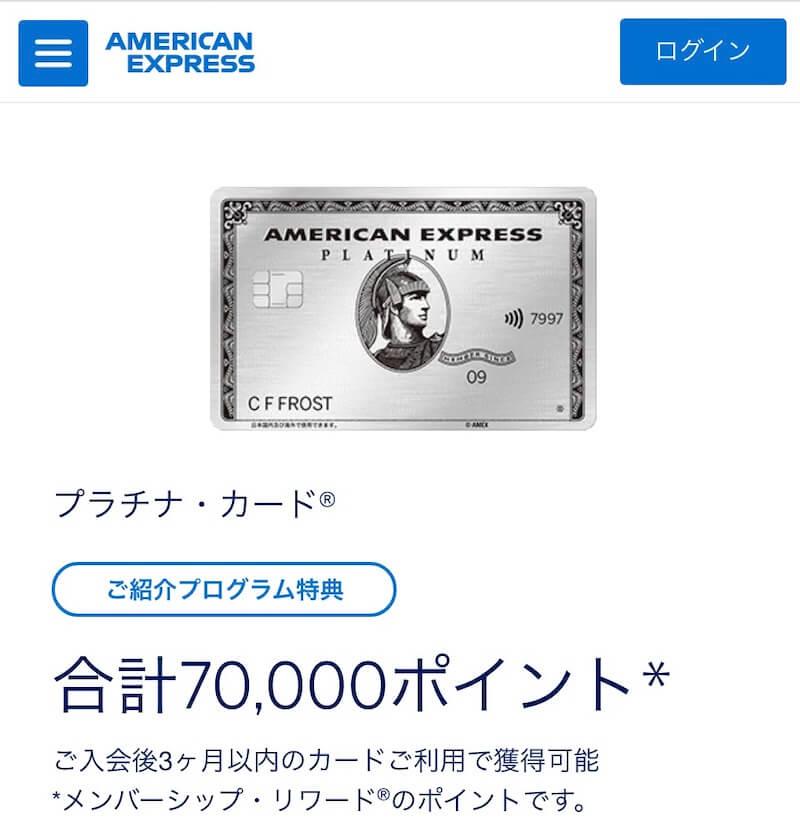 アメックスプラチナの紹介プログラム特典は最大70,000ポイント