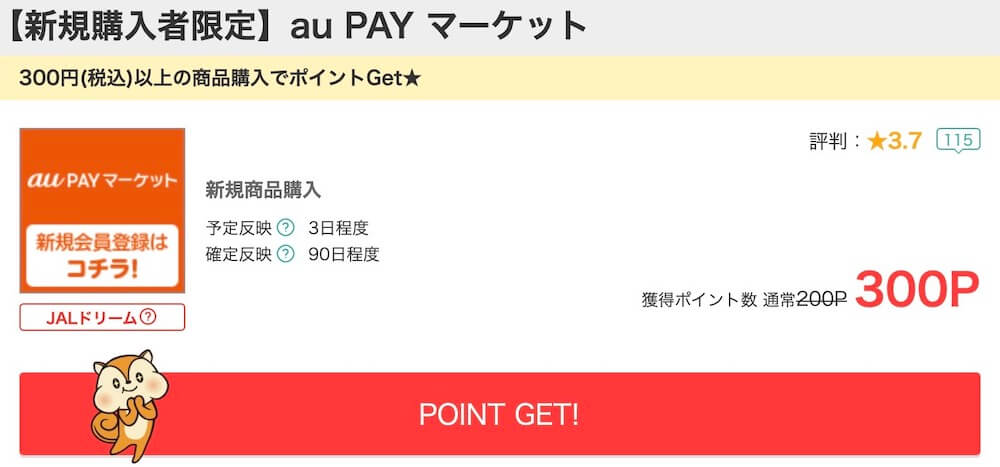 auPAYマーケット新規登録で300円相当