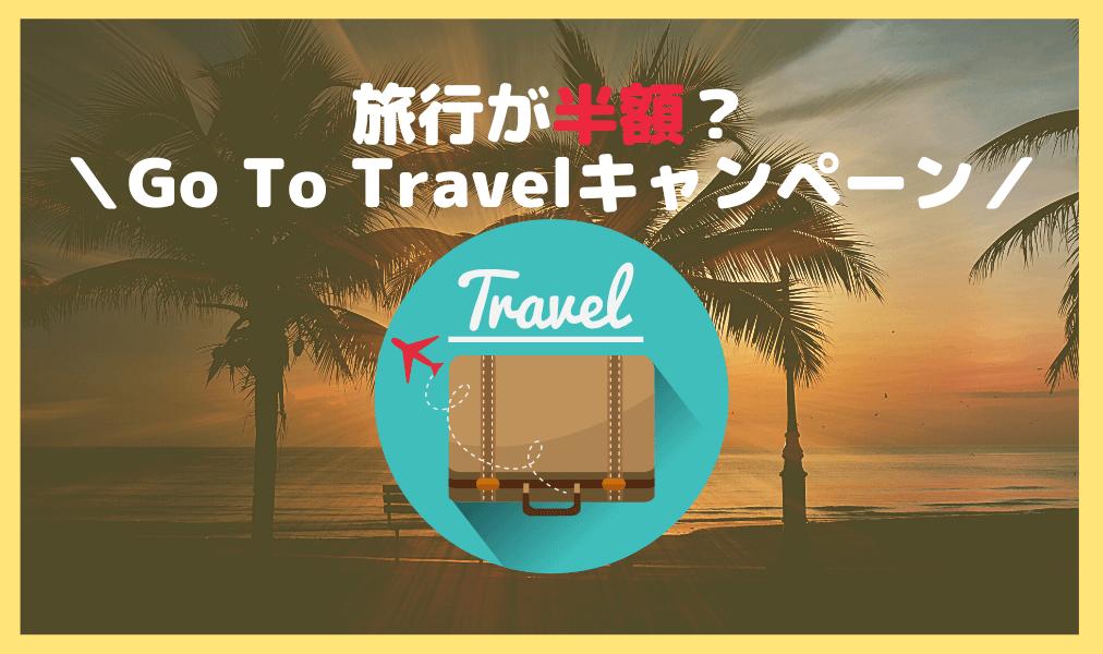Go To Travelキャンペーンでマイルを貯めよう