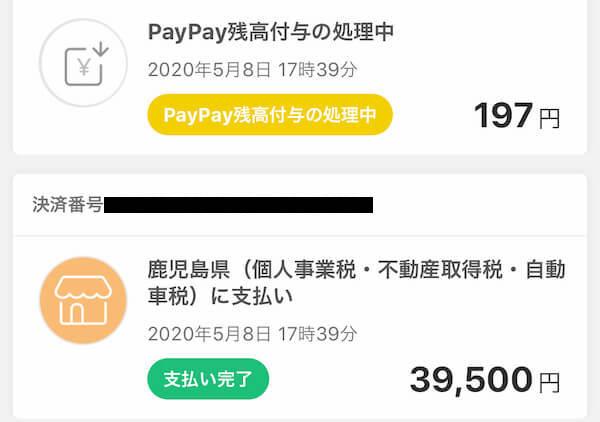PayPayで自動車税