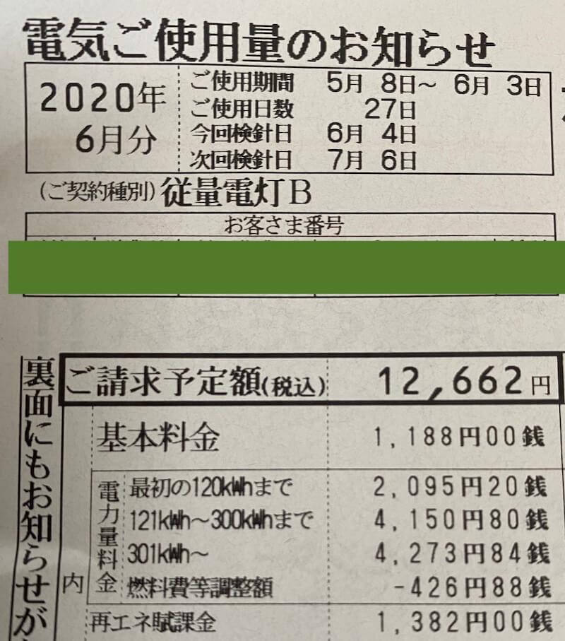九州従量電灯Bの電気料金