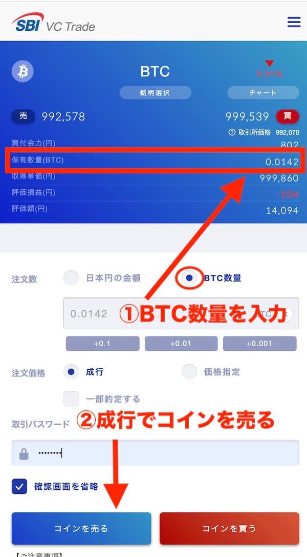 SBI-VCトレードでビットコインを売る方法