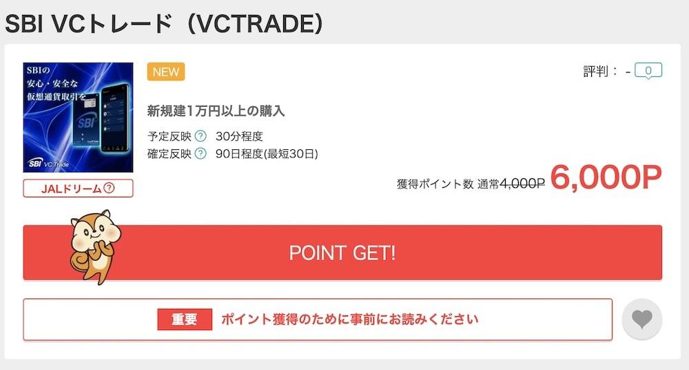 SBI VJトレードモッピー 6,000円