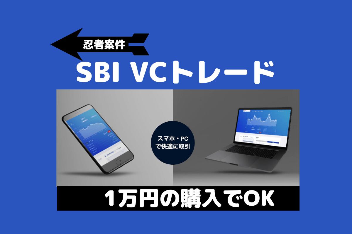 SBI VCトレードはポイントサイト経由で申し込もう