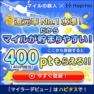 ハピタス登録バナー(マイルの鉄人限定400円相当