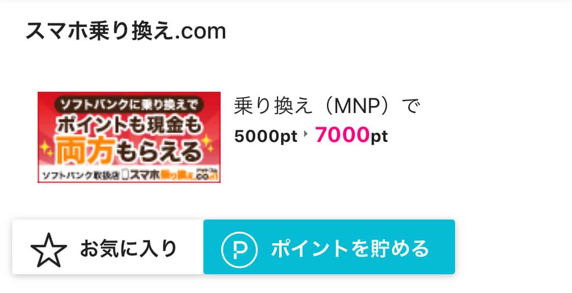 ハピタスの乗り換え.com