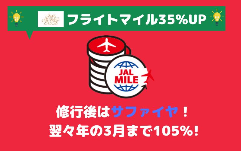 JGCのフライトマイルのボーナスは35%増量