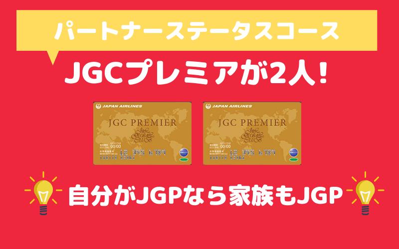 JGCプレミアのパートナーステータスコース