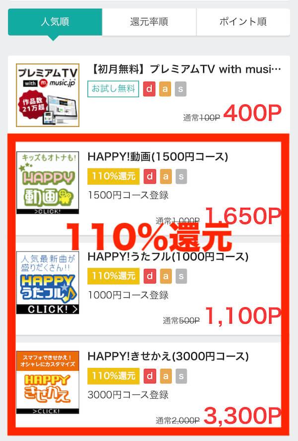 1000円の110%還元案件