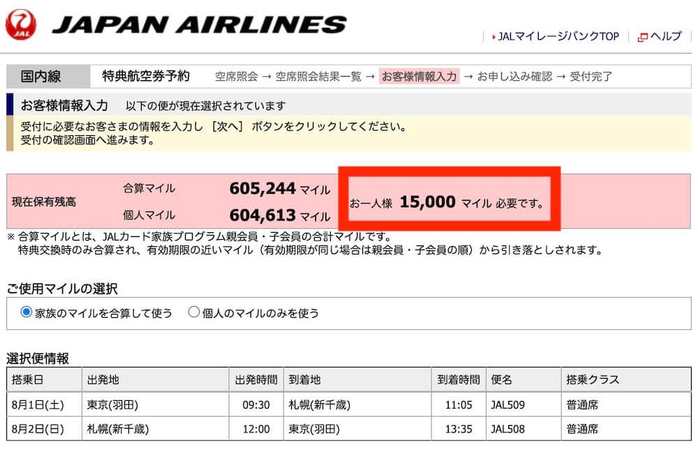 JAL特典航空券羽田ー札幌