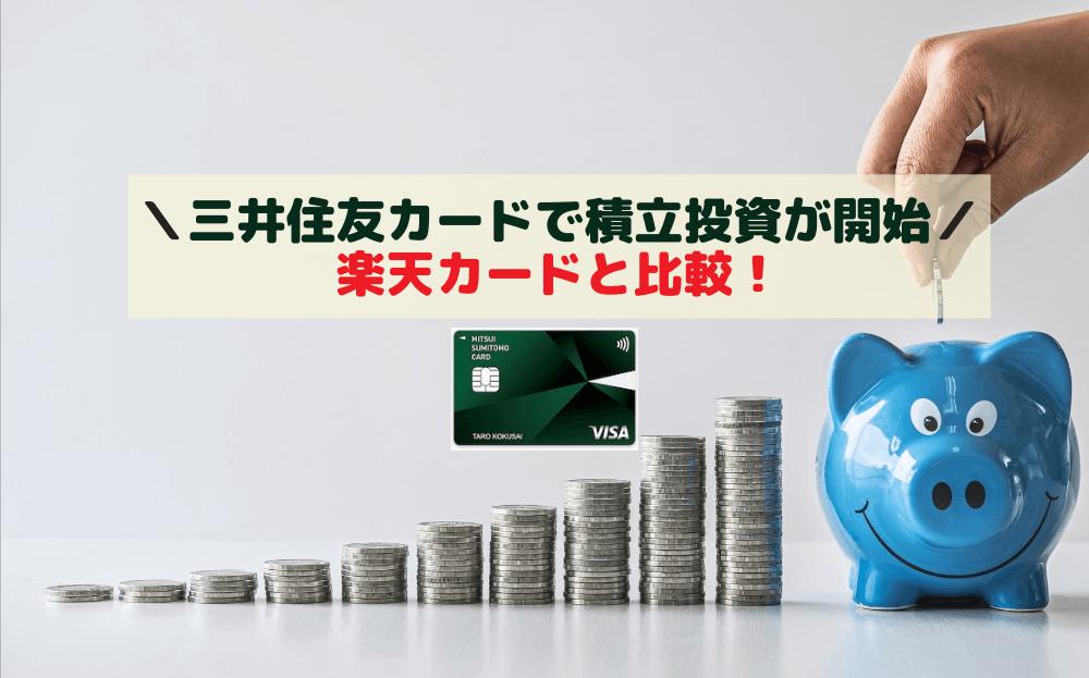 三井住友カードでSBI証券の投資信託積立か可能に