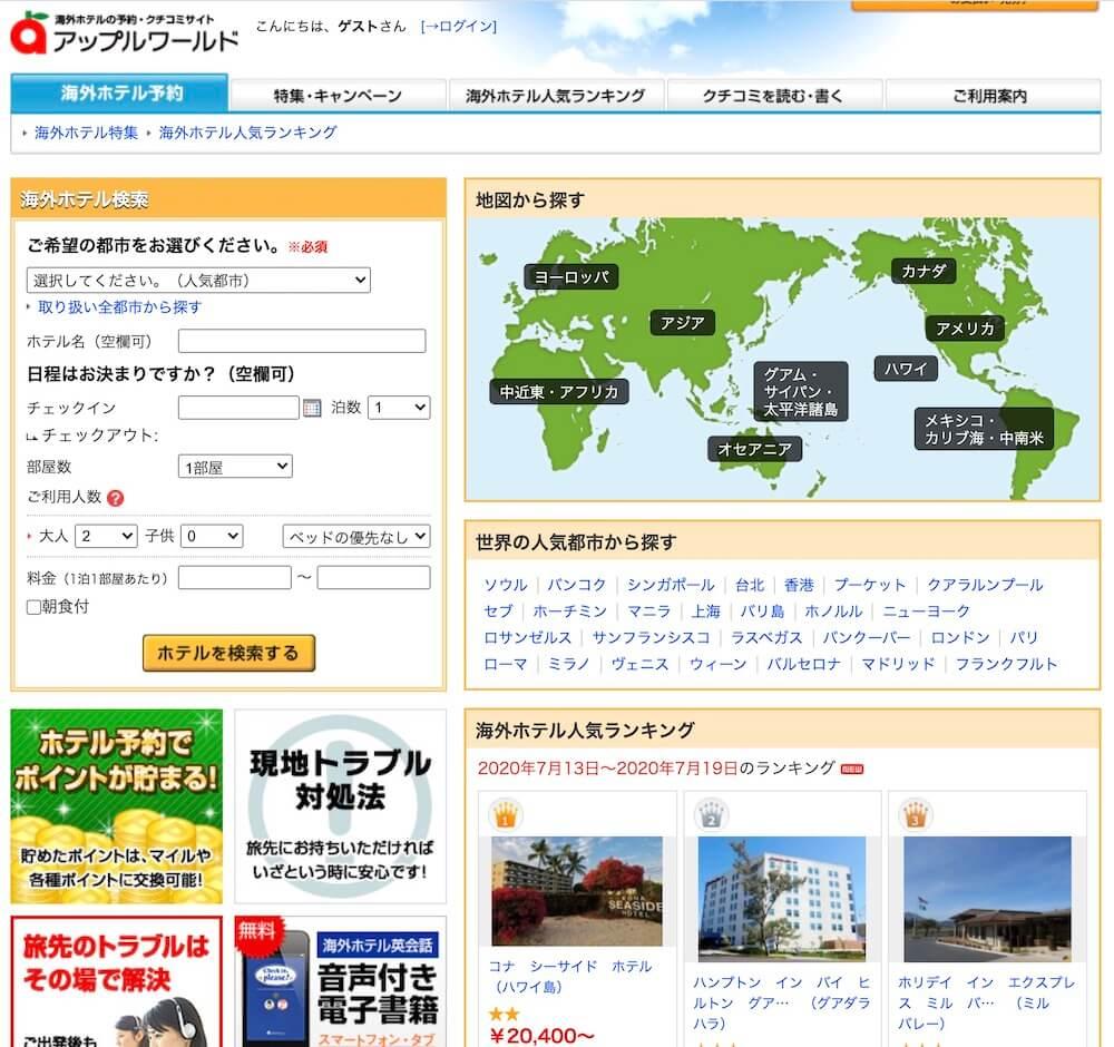 アップルワールドトップページ