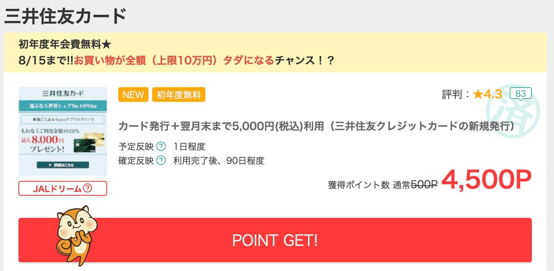 三井住友カード4,500円