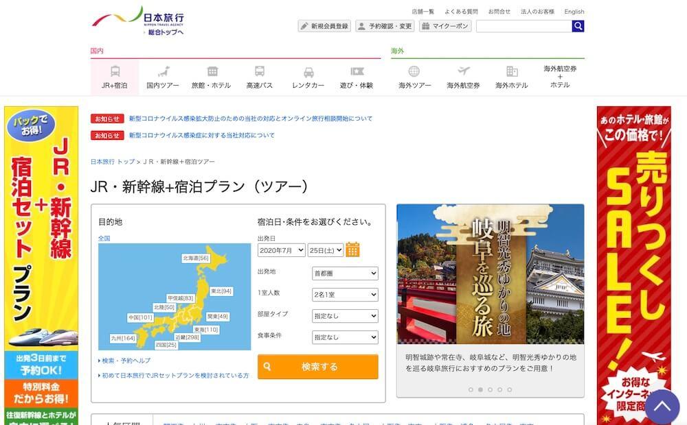日本旅行トップページ