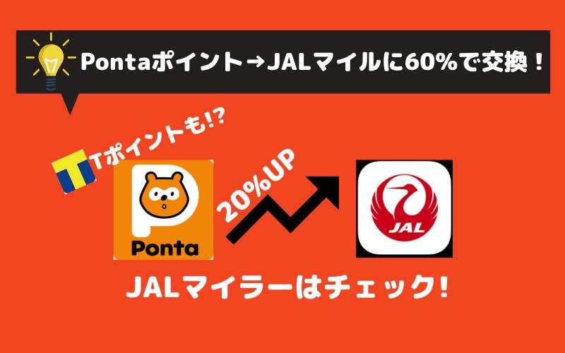 PontaポイントJALのマイル20%アップキャンペーンの攻略法