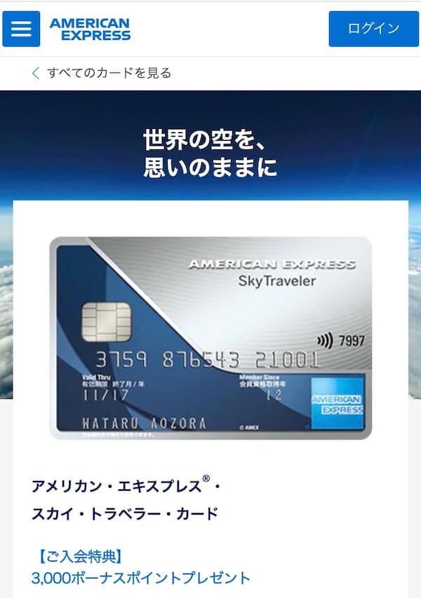 アメックススカイトラベラーカード公式入会キャンペーン