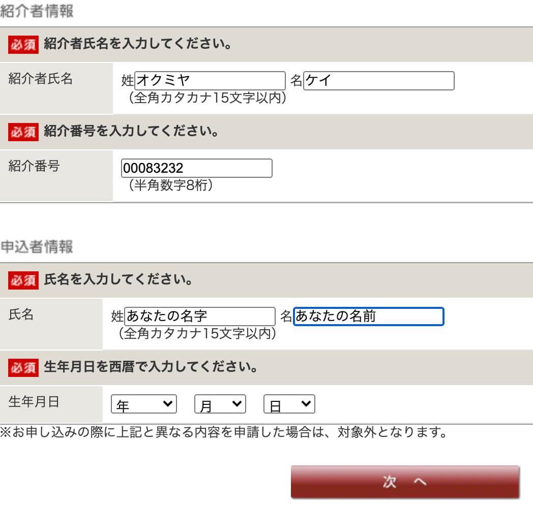 ANAマイ友プログラム登録者情報入力ページ