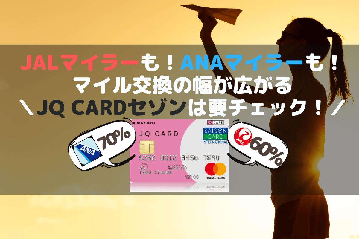 JQ CARDセゾン陸マイラー的メリット
