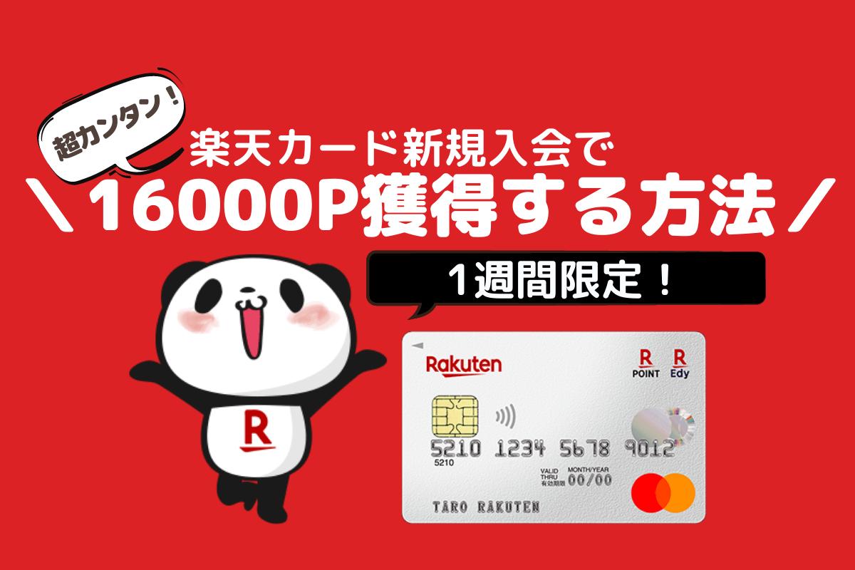 楽天カード新規入会&利用で16,000Pもらえるキャンペーン徹底解説