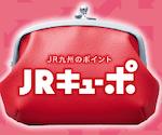 JRキューポのロゴ