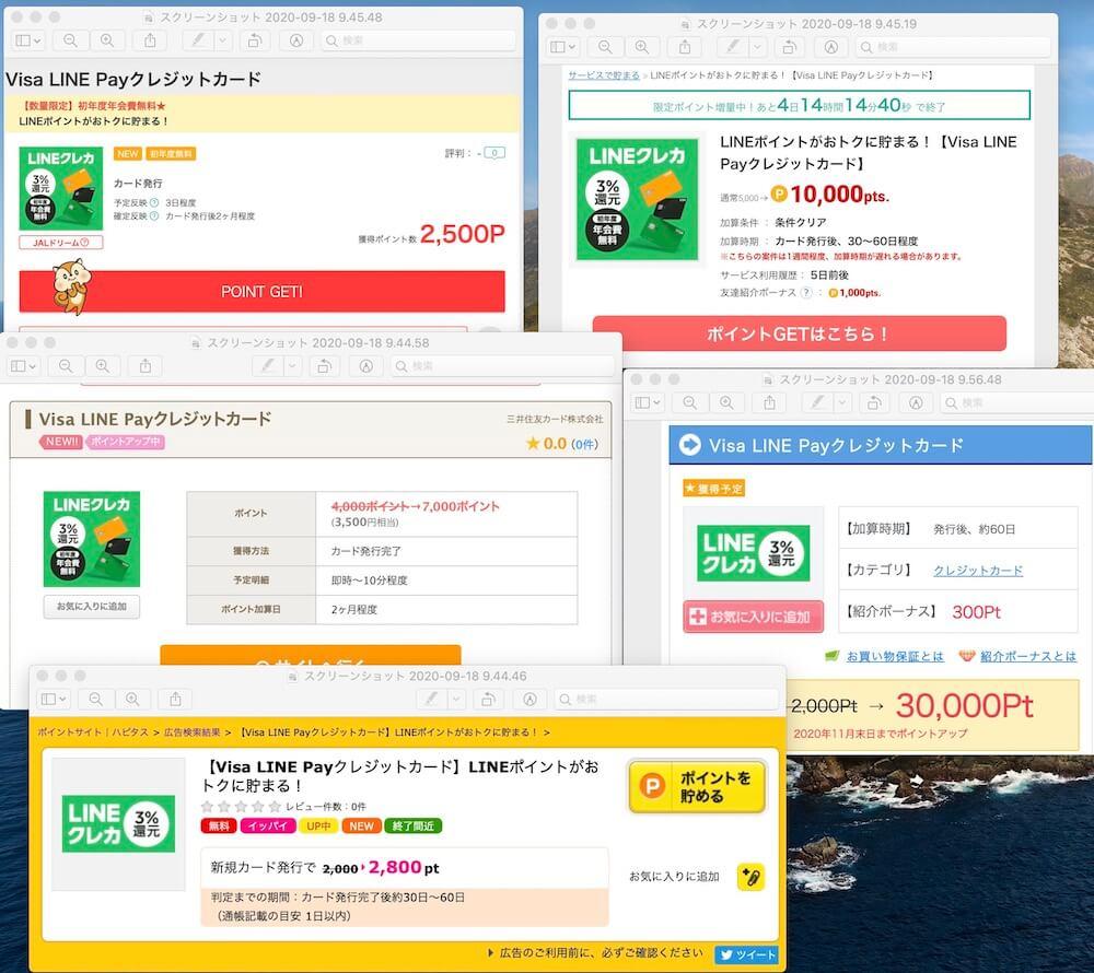 VisaLINE Payクレジットカードの取り扱いのあるポイントサイト