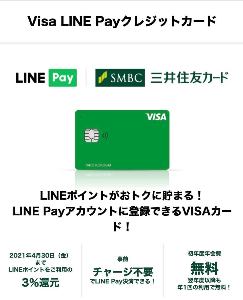 Visa LINE Pay クレジットカードとは?