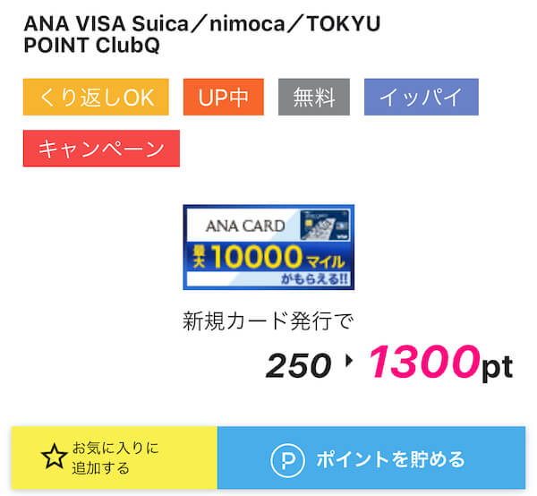 ハピタスANA東急カード