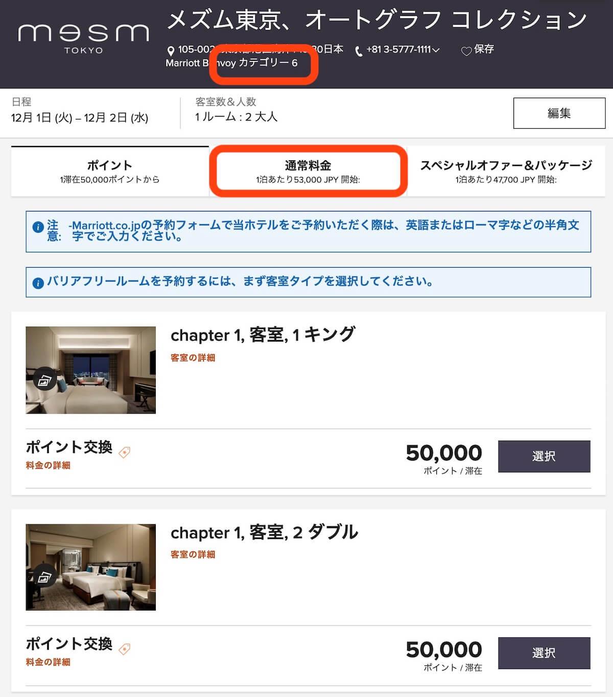 メムズ東京はSPGアメックス無料宿泊特典対象