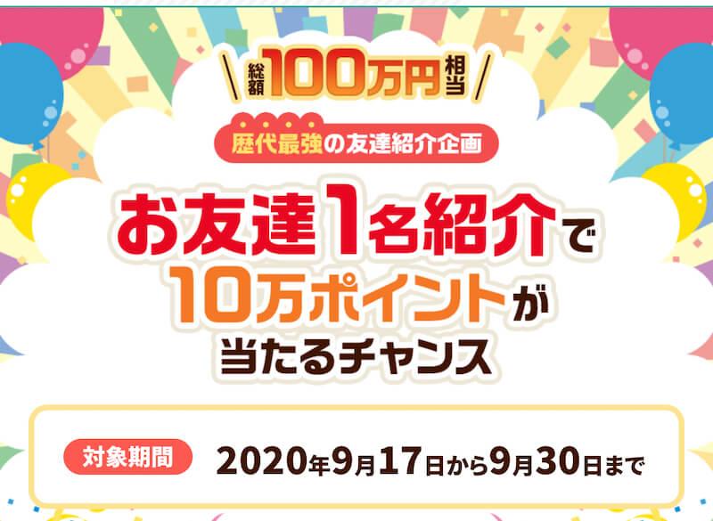 モッピー総額100万円の友達紹介キャンペーン