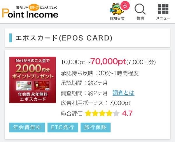 ポイントインカムエポスカード7,000円