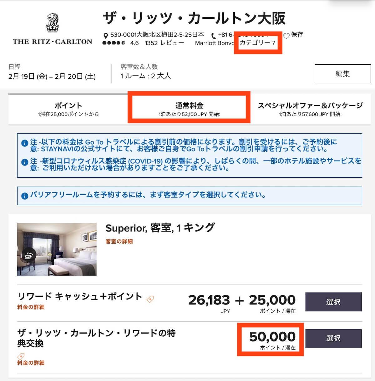 リッツカールトン 大阪 SPGアメックス無料宿泊特典対象