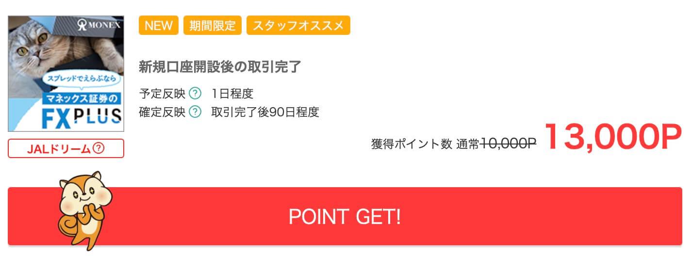マネックスFXPLUSポイントサイト最高還元13,000円
