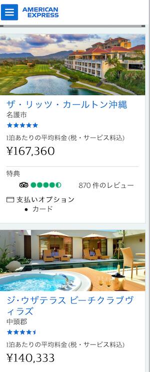 アメックストラベルオンラインの沖縄の検索結果1