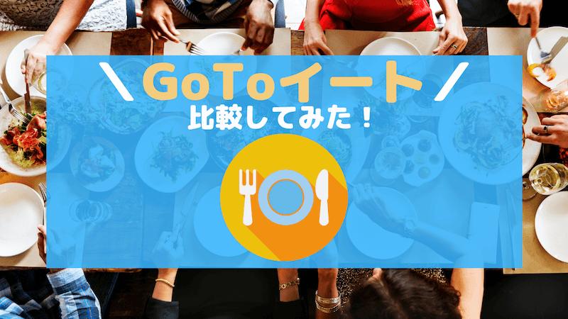 GoToイートキャンペーンオンライン予約サイト徹底比較