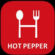 ホットペッパーのロゴ