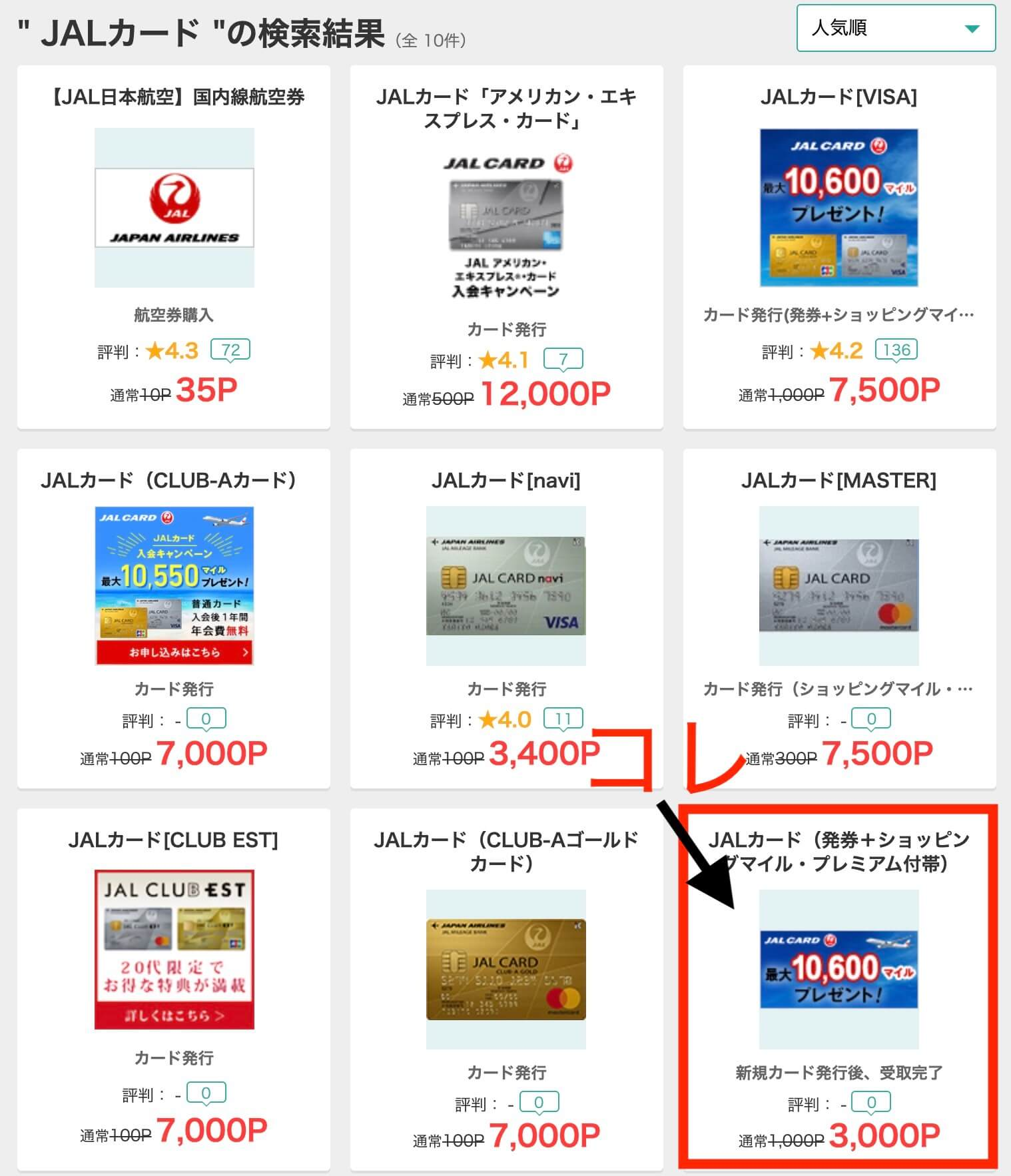JALカードSuicaをポイントサイト経由で発行する方法