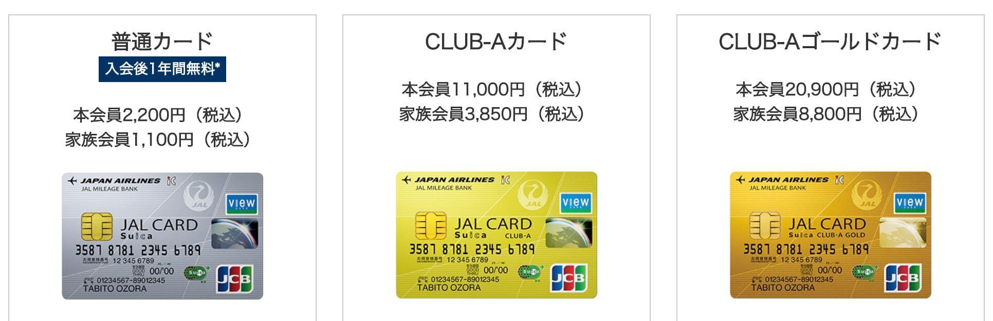 JALカードSuicaの年会費別種類
