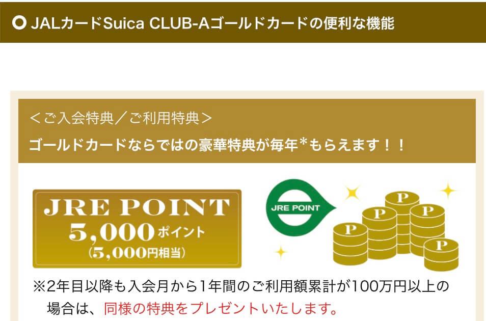 JALカードSuicaゴールドのみの特典は毎年JREポイントプレゼント