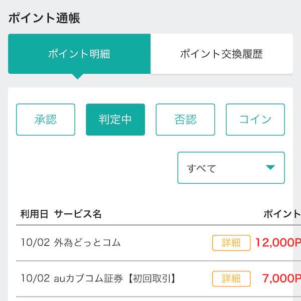 モッピーのポイント通帳(2020/10/2日