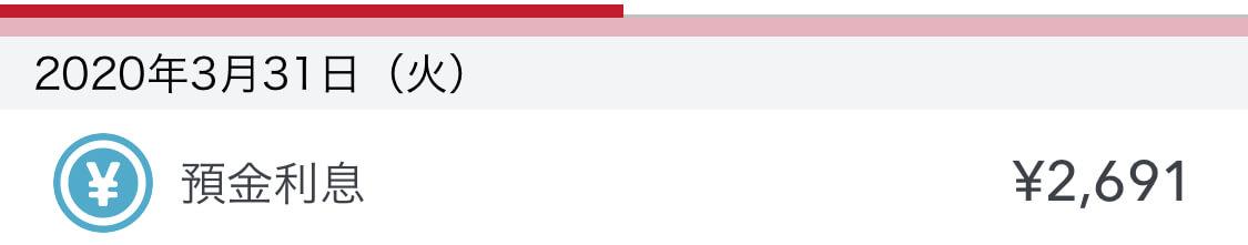 楽天銀行2020年3月の預金利息