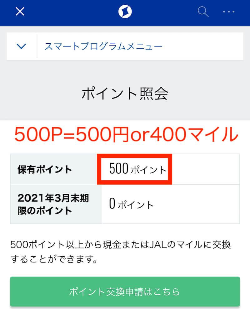 住信SBIネット銀行スマプロ500ポイント