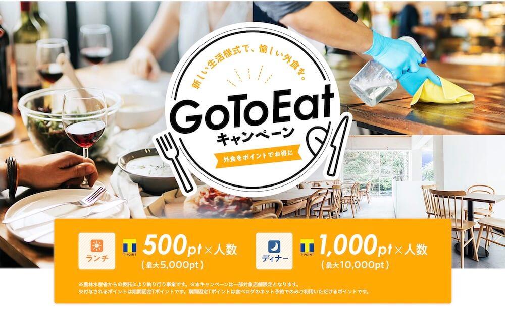 食べログのgotoeatキャンペーンはTポイントが貯まる