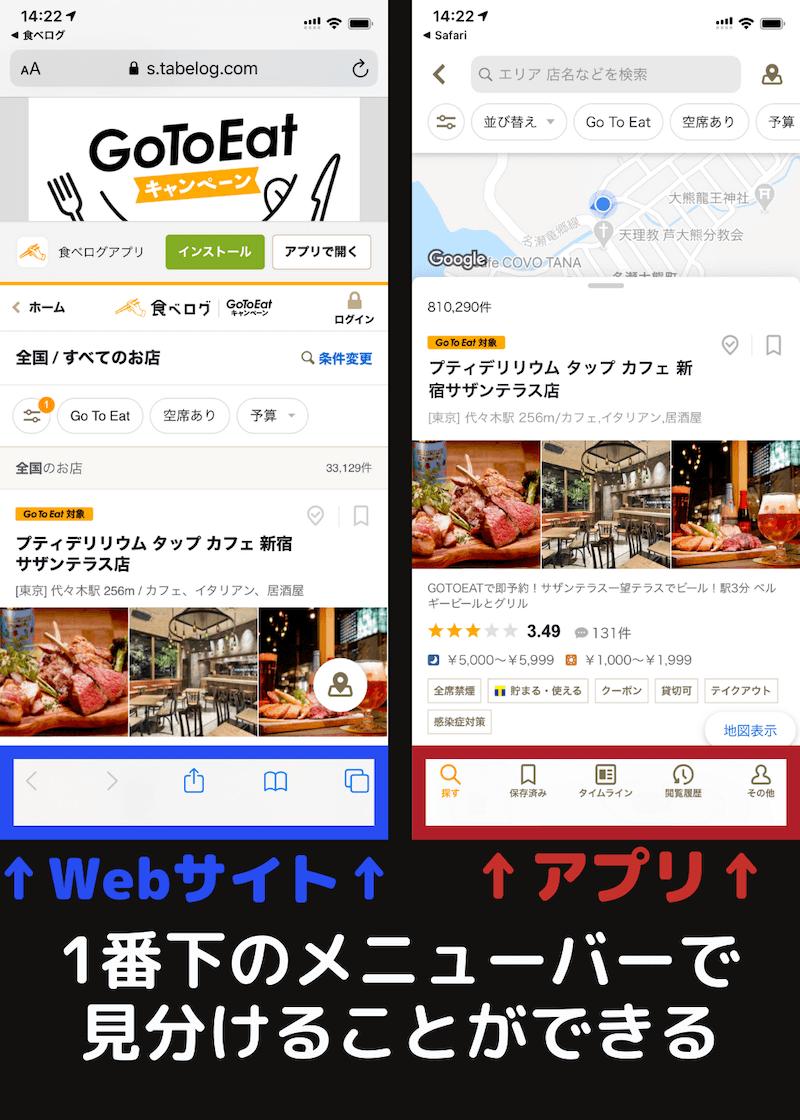 食べログアプリかウェブサイトか見分け方