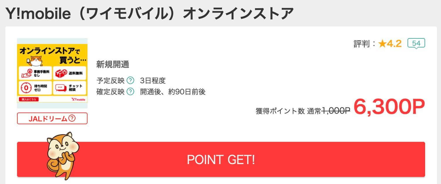 ポイントサイト経由のワイモバイル案件6,300円相当(モッピー )