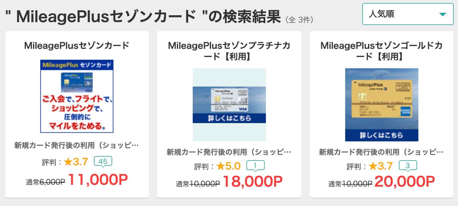 マイレージプラスセゾンカードはポイントサイト3種類ある
