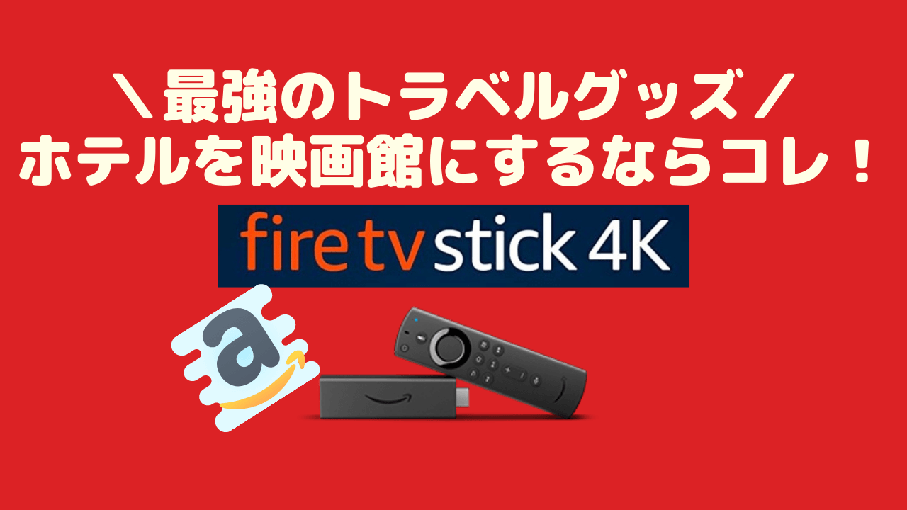 Fire TV Stickは旅行の最強アイテム