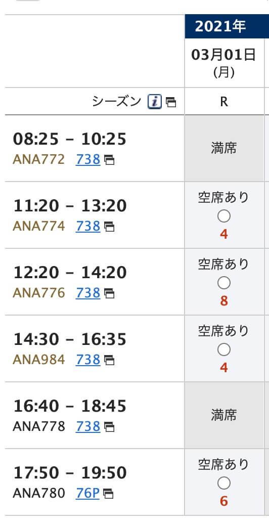 ANA特典航空券伊丹ー札幌