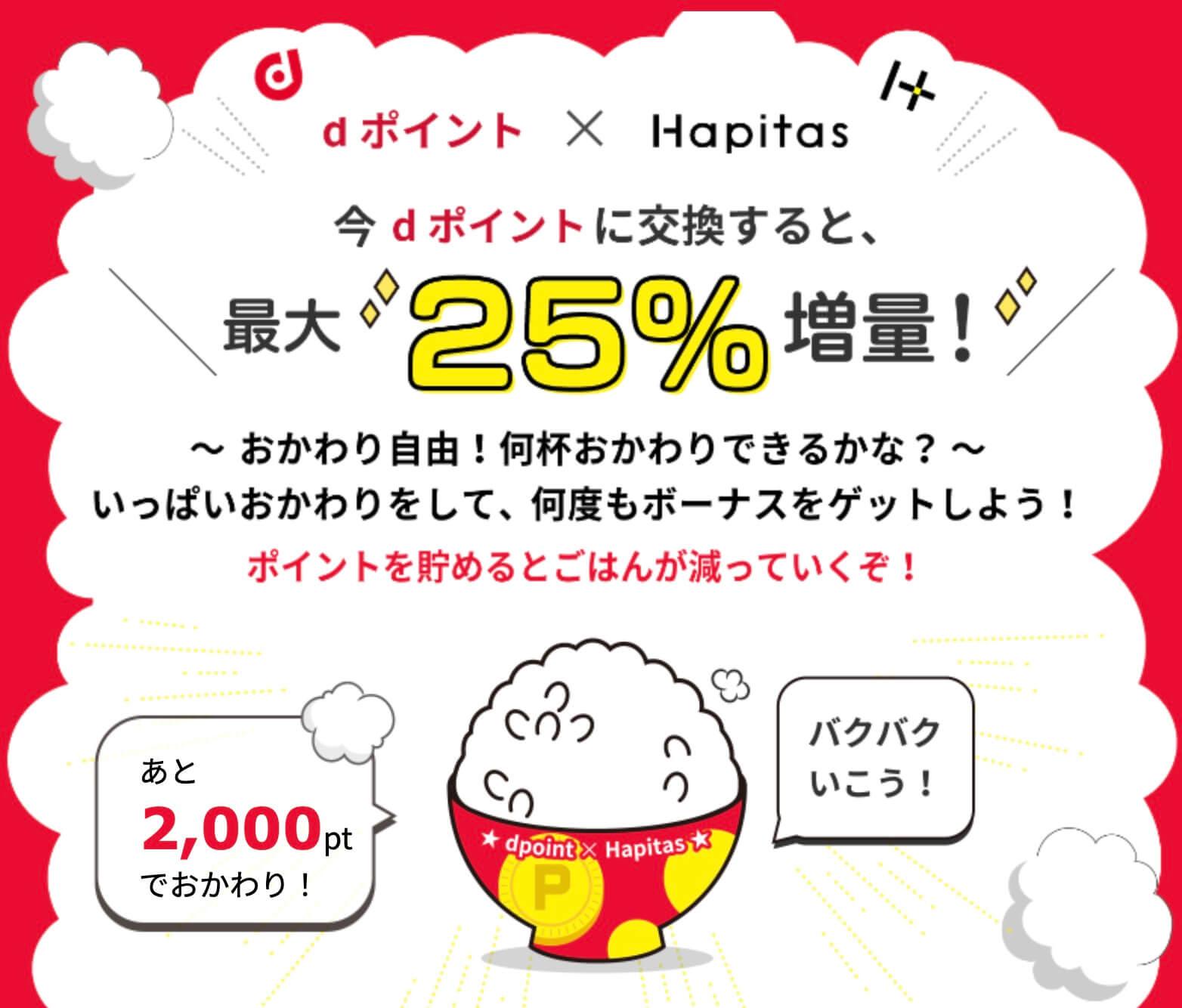 ハピタスdポイント 25%増量キャンペーンまとめ