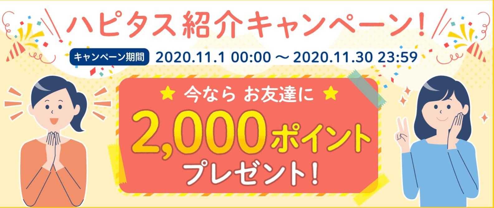 ハピタス紹介キャンペーン2,000P