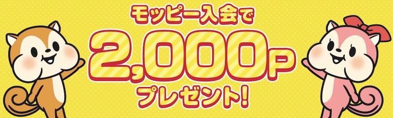 モッピー 入会11月も2,000P